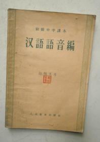 初级中学课本--汉语语音编