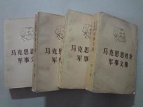 马克思恩克斯军事文集(1-4册)1982年1版1印    八品强