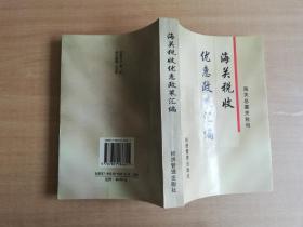 海关税收优惠政策汇编【实物拍图 品相自鉴】