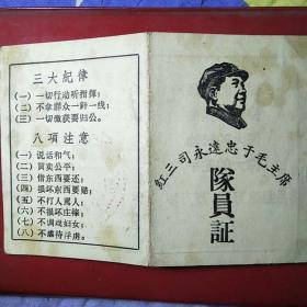 队员证(甘肃省红色造反派   第三总司令部)