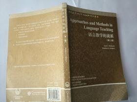 语言教学的流派:第2版