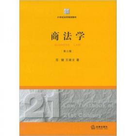 商法学(第3版)9787511840301