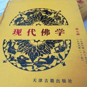 现代佛学第七册1958-1959年