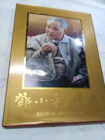 邓小平在广东