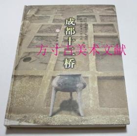 成都十二桥  文物出版社2009年硬精装