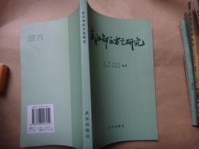 武汉郊区方言研究  几乎无翻阅