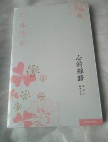 心的丝路:林清玄经典作品