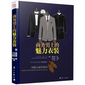 商务男士的魅力衣装(复印版)