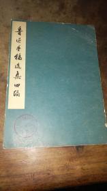 1975年一版一印《鲁迅手稿选集四编》好品精印一册全 详情见图