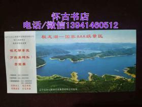 """桓龙湖--国家AAA级景区(贵宾票)""""营改增""""期间的票,很少见的。"""