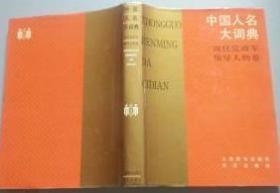 中国人名大词典:现任党政军领导人物卷