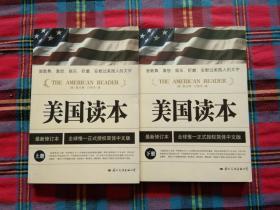 美国读本【上下】