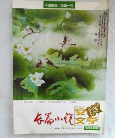安徽文学长篇小说2009.7品相如图