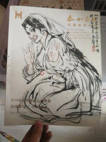 北京春季艺术品拍卖会  四海集珍 近代书画