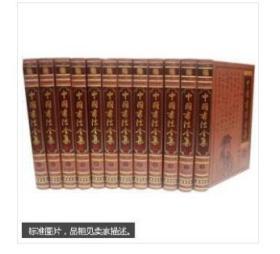 中国书法全集   中国书法全集   90221H