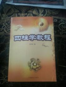 中国易学文化传承解读丛书:四柱学教程