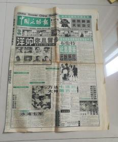 (报纸)中国足球报1998年9月8日(4开8版)。