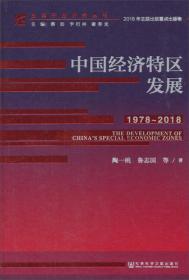 中国经济特区发展(1978-2018)/改革开放研究丛书