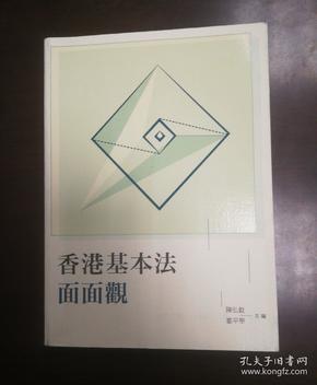 香港基本法讲座