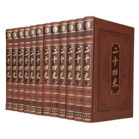 正版 二十四史 12册皮面精装文白对照珍藏版图文历史书籍