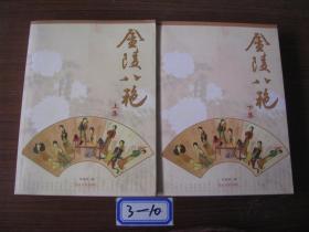 金陵八艳(上下册)