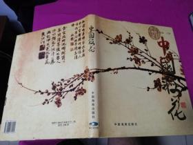 中国梅花(1996年一版一印精装本,彩色铜版纸印刷)