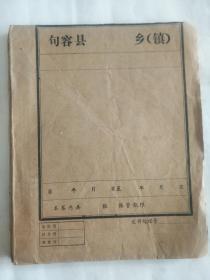 光绪 年间  线装手抄本《杨氏族谱》,约16开,百余页,字抄的很漂亮.