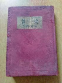 《火葬》稀缺民国小说 万迪鹤作 良友文库第5种 1935年1版1印2千册