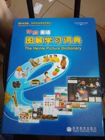 体验英语图解学习词典(随书附6张CD光盘)架上