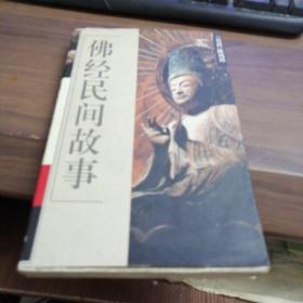 佛经民间故事