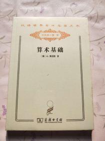 汉译世界学术名著丛书·算术基础:对于数这个概念的一种逻辑数学的研究