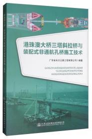 港珠澳大桥三塔斜拉桥与装配式非通航孔桥施工技术