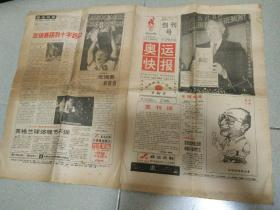 奥运快报创刊号,一九九六年7月2日。
