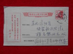 信封 敬祝毛主席万寿无疆(有中国邮政邮票8分1枚)
