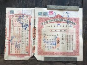 民国二十二年卫辉华新纺织股份有限公司特种股票,股东周叔弢签字!