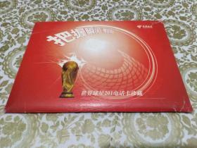 世界球星201电话卡珍藏(一、二两本12张全)