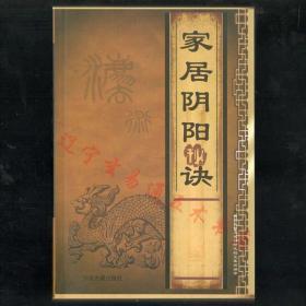 《家居阴阳秘诀》刘津杨著32开301页