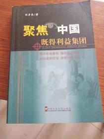 聚焦中国既得利益集团