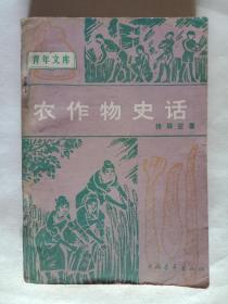 农作物史话(内容提要见图片)