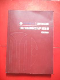中信银行总行营业部小企业金融标准化产品手册(试行版)