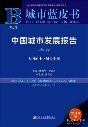 城市蓝皮书—中国城市发展报告