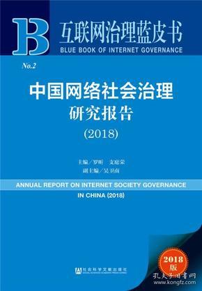互联网治理蓝皮书——中国网络社会治理研究报告(2018)