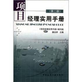 项目经理实用手册(第二版) .