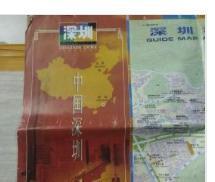 深圳城区街道图1998