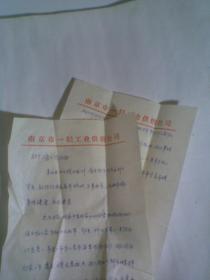 印南京市一轻工业供销公司信纸2张(老信纸,内容手写)