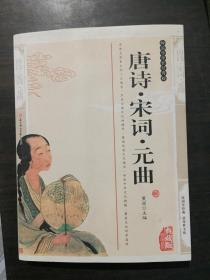 唐诗·宋词·元曲 典藏版