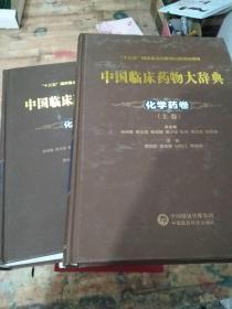 中国临床药物大辞典化学药卷(上下)精装
