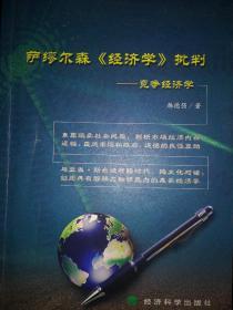 萨缪尔森《经济学》批判:竞争经济学