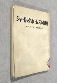 日文版 世界名著 福尔摩斯探案集17 A2