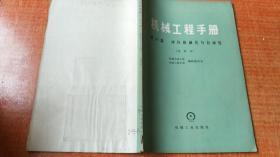 机械工程手册 第59篇  冲压机械化与自动化{试用本}